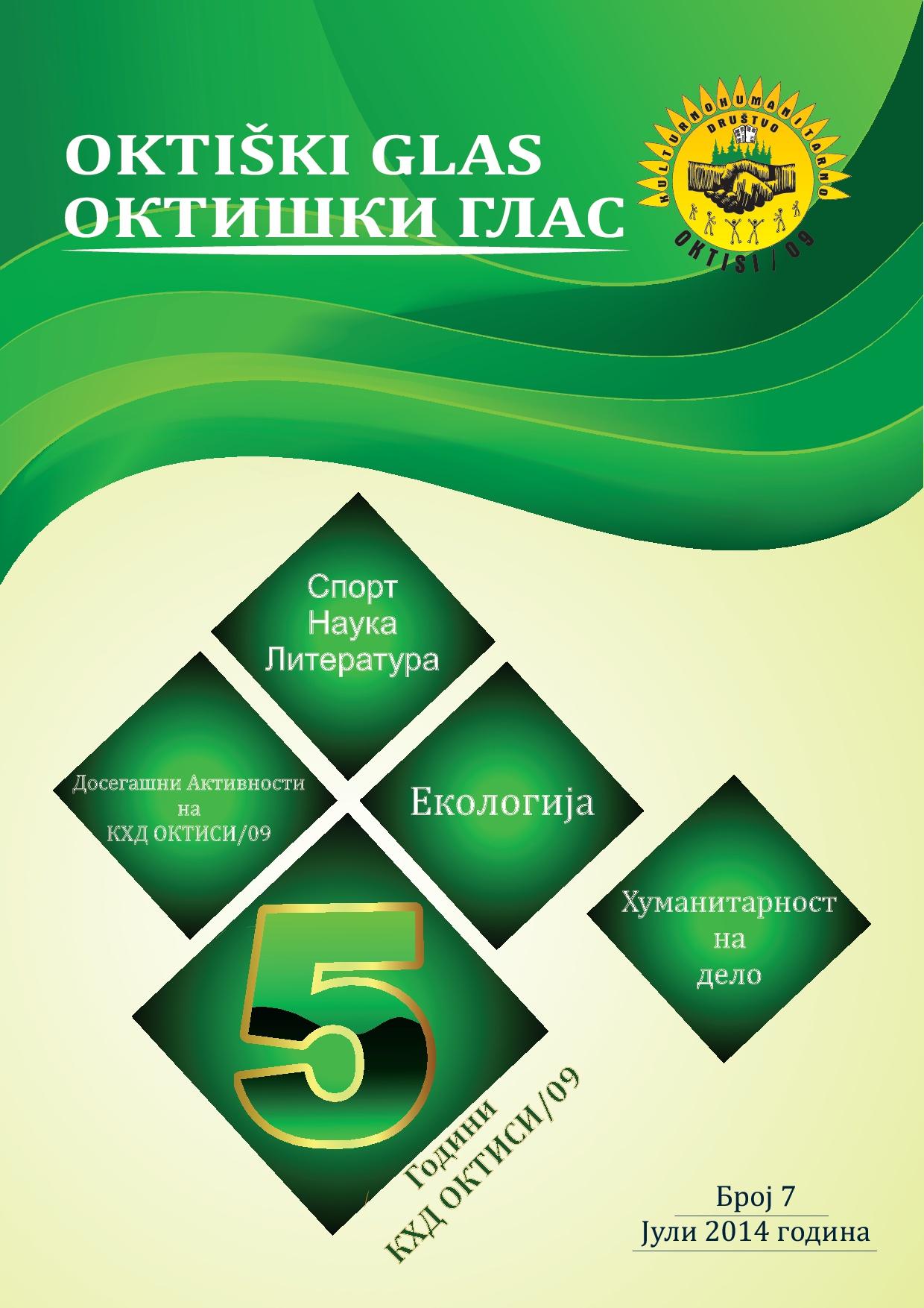 Oktiski Glas Br7 - Juli 2014